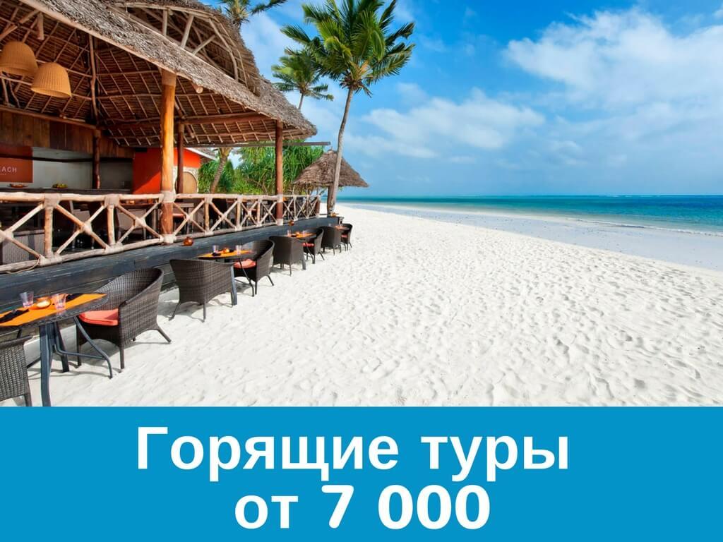 Корал Тревел горящие туры от 7 тыс. руб.