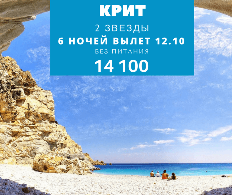 вакансии туру в грецию цены предприятие, основанное