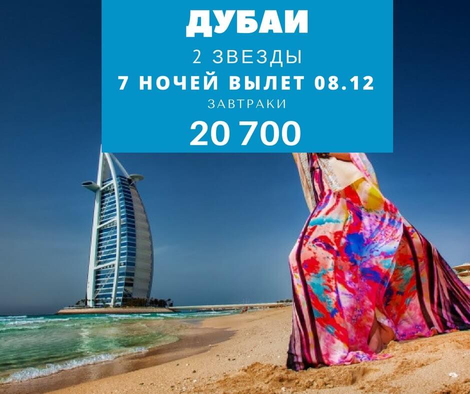Дубаи ОАЭ на неделю
