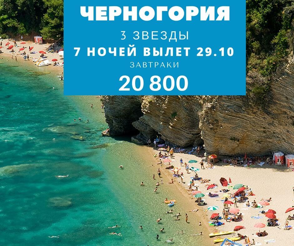 Горящий тур в Черногорию