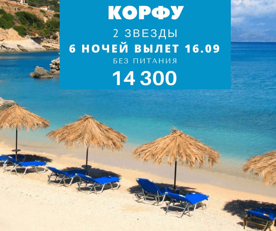 Корфу греция туры цены