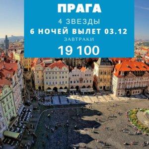 Горящий тур в Чехию в отель 4 звезды