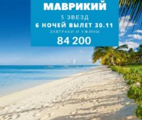 Тур на Маврикий в отель 5 звезд