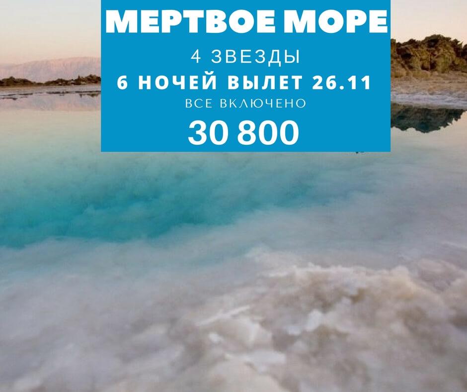 Горящий тур на Мертвое Море