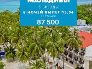 Горящая путевка на Мальдивы в отель 3 звезды в апреле